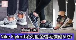 網購Nike Flyknit系列低至香港價錢59折+直送香港