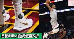 香港Nike官網網購低至5折+免費直運香港/澳門