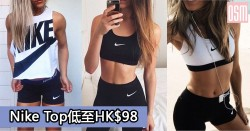 網購Nike Top低至HK$98+免費直送香港/澳門