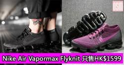 網購Nike Air Vapormax Flyknit只售HK$1599+免費直寄香港