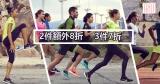 香港Nike官網折上折~2件額外8折, 3件7折+免費直運香港
