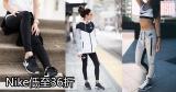 Nike低至36折+免費直送香港/澳門