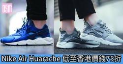 網購Nike Air Huarache 低至香港價錢75折+直運香港