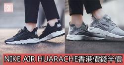 網購Nike Air Huarache香港價錢半價+直運香港