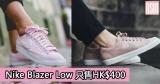 網購Nike Blazer Low只售HK$400+免費直送香港/澳門