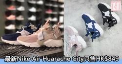 網購最新Nike Air Huarache City只售HK$849+免費直運香港/澳門