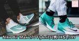 網購Nike Air Max 270 Flyknit只售HK$1,399+免費直運香港/澳門