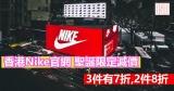 香港Nike官網 聖誕限定減價+免費直運香港