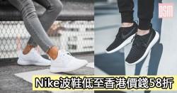 Nike波鞋低至香港價錢58折+直運香港/澳門