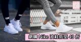 網購Nike波鞋低至43折+直運香港