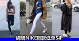 網購NIKE鞋款低至5折+免費直運香港澳門