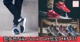 網購勁多色Nike Sock Dart低至HK$475+直運香港/澳門