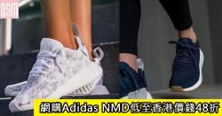 網購Adidas NMD低至香港價錢48折+直運香港澳門