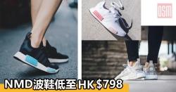 NMD波鞋低至HK$798+直運香港