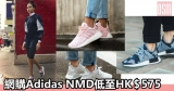 網購Adidas NMD低至HK$575+直運香港/澳門