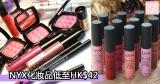 網購NYX化妝品低至HK$42+免費直送香港/澳門