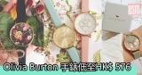 網購Olivia Burton手錶低至HK$ 576+免費直運香港/澳門