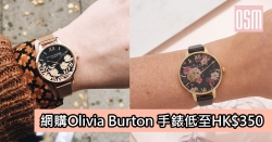 網購Olivia Burton手錶低至HK$350+免費直運香港/澳門
