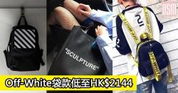 網購Off-White袋款低至HK$2,144+直運香港/澳門