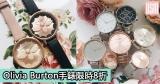 網購Olivia Burton手錶限時8折+免費直運香港/澳門
