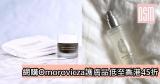 網購OMOROVICZA護膚品低至香港45折+直運香港/澳門