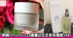 網購Omorovicza護膚品低至香港價錢54折+免費直運香港澳門