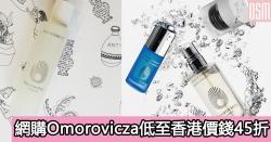 匈牙利護膚品牌Omorovicza低至香港價錢45折+免費直送香港/澳門