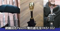 網購刻名Pasotti情侶遮低至HK$1,302+免費直運香港/澳門
