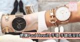 網購Paul Hewitt船錨手環低至HK$295+免費直運香港/澳門