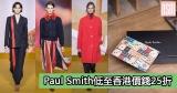 網購Paul Smith低至香港價錢25折+免費直運香港/澳門