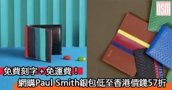 網購Paul Smith銀包低至香港價錢57折+免費直運香港/澳門