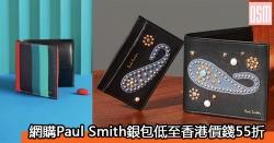 網購Paul Smith銀包低至香港價錢55折+免費直運香港/澳門