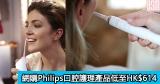 網購Philips口腔護理產品低至HK$614+免費直運香港/澳門