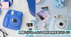 網購FujiFilm mini 9即影即有低至HK$ 451+直運香港/澳門