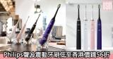 網購Philips聲波震動牙刷低至香港價錢56折+直運香港/澳門