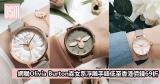 網購Olivia Burton森女系浮雕手錶低至香港價錢69折+免費直運香港/澳門