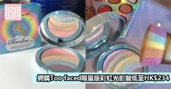 網購Too faced限量版彩虹光影盤低至HK$234+免費直運香港/澳門