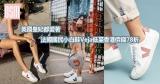 網購法國國民小白鞋Veja低至香港價錢78折+免費直運香港/澳門