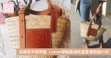 網購Loewe草編藤袋低至香港價錢85折+免費直運香港/澳門