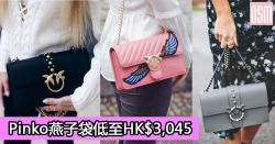網購Pinko燕子袋低至HK$3,045+免費直運香港/澳門