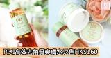 網購PIXI高效去角質爽膚水只售HK$160+免費直送香港/澳門