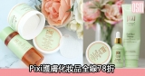 網購Pixi護膚化妝品全線78折+免費直運香港/澳門
