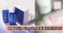 網購Philips Kingsley低至68折+直運香港/澳門