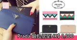 網購Prada 銀包低至HK$ 2,300+限時免運費直運香港/澳門