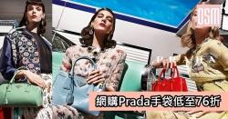 網購Prada 低至76折+免費直運香港/澳門