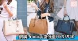 網購Prada手袋低至HK$5940+免費直運香港/澳門