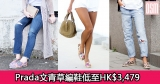 網購Prada文青草編鞋低至HK$3,479+免費直運香港/澳門
