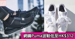 網購Puma波鞋低至HK$312+免費直運香港澳門