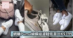 網購Puma蝴蝶結波鞋低至HK$399+免費直運香港/澳門