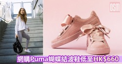 返左貨!網購Puma蝴蝶結波鞋低至HK$660+免費直送香港/澳門